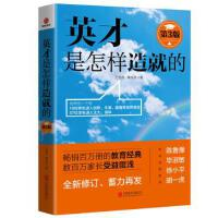 英才是怎样造就的 王金战,隋永双 9787559629203 北京联合出版公司