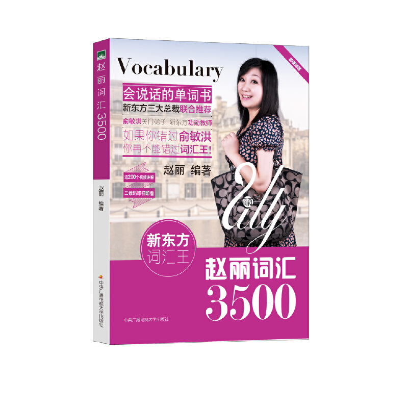 赵丽词汇3500(配有名师授课视频、专人在线答疑、MP3录音。)
