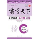 米骏书法字帖 小学语文五年级上册(语文S版)
