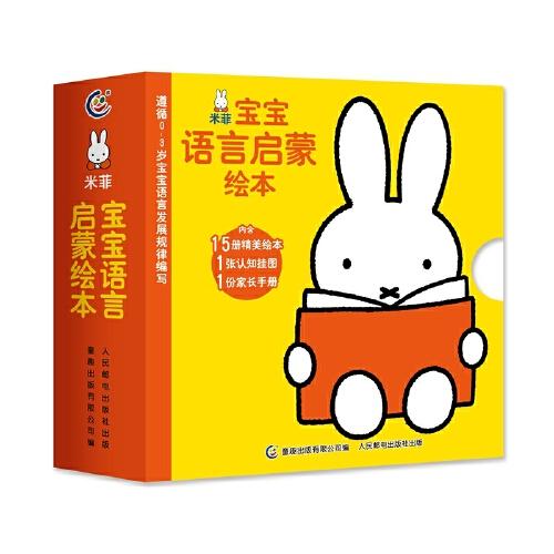 米菲宝宝语言启蒙绘本(15册)