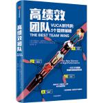 高绩效团队:VUCA时代的5个管理法则
