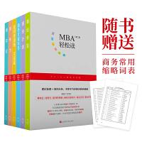 MBA轻松读第二辑(套装全6册)(事业开发、商务文案写作、商业计划、批判性思维、领导力、博弈论)