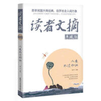 读者文摘典藏版 人生不过如此 谢玲 北京工业大学出版社 9787563951895