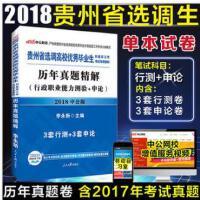 中公2018贵州省选调生考试用书 历年
