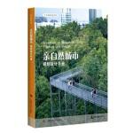 【正版直发】亲自然城市规划设计手册(生态城镇化系列) 蒂莫西・比特利(Timothy Beatley) 9787547