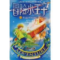 冒险小王子2:水晶环的预言周艺文9787534428241江苏美术出版社