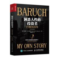 正版全新 洞悉人性的投资者 巴鲁克自传 专业解读版