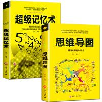 正版2册 超级记忆术思维导图思维逻辑训练开发大脑潜力唤醒大脑潜能提高学习效率独特记忆方法逻辑益智思维游戏帮助学生提高记忆