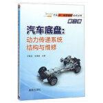 汽车底盘:动力传递系统结构与维修
