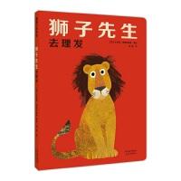 狮子先生去理发:低幼挖孔,角色换装