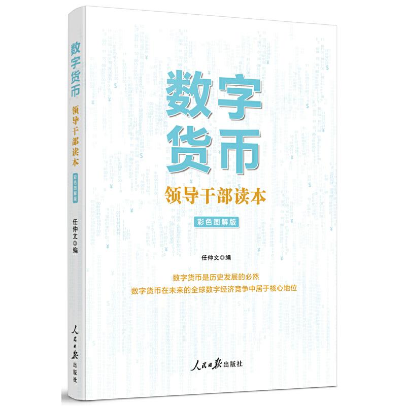 数字货币--领导干部读本 中国人民银行专家重点解读,各大商业银行、知名高校经济学家深入分析。