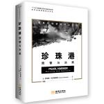 珍珠港:�A警�c�Q策