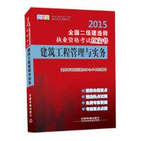 2015全国二级建造师执业资格考试红宝书:建筑工程管理与实务 9787113194758