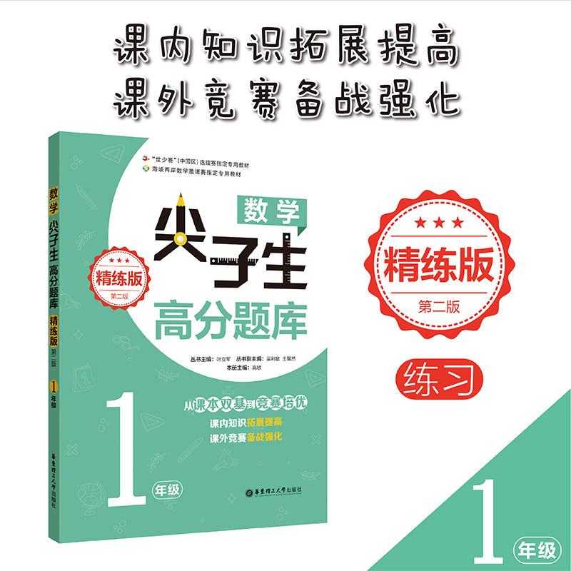 数学尖子生高分题库(精练版)(1年级)(第二版) 正版图书 急速发货 团购更优惠