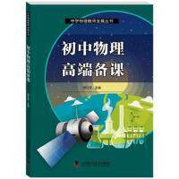 全新正版 初中物理高端备课 邢红军 中国科学技术出版社 9787504667038缘为书来图书专营店