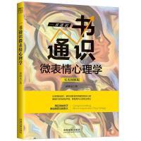 一书通识微表情心理学:实用图解版