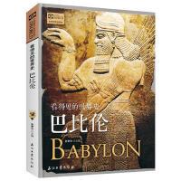 巴比伦 看得见的世界史