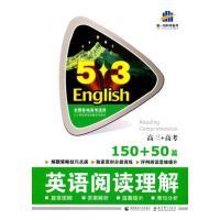 【二手旧书8成新】五三英语 2015版 53英语阅读理解系列图书 高三+高考 150+50篇 英
