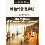 博物馆管理手册9787540219291北京燕山出版社Gail Dexte