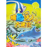 捕鱼达人大迷宫 8 小海豚的探险之旅