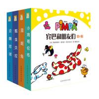 宾巴和朋友们第1辑(全4册)
