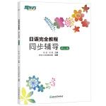 日语完全教程同步辅导:第三册 日语同步辅导 日语语法 实用日本语能力考试 中级日语备考 日语练习题