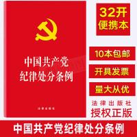 官方正版 2018中国共产党纪律处分条例(32开本)2018年8月修订 党内法规单行本红皮小红本新版