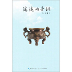 【全新直发】遥远的青铜 吴蒙 9787535466433 长江文艺出版社