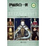 伊丽莎白一世邢来顺长江文艺出版社9787535460394