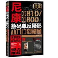 尼康D810 D800数码单反摄影从入门到精通9787115464408人民邮电出版社神龙 摄影