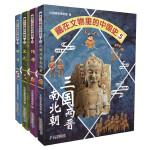 藏在文物里的中国史 (5-8) 三国两晋南北朝/ 隋 唐/ 宋 元/ 明 清