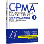 CPMA专业美甲培训系列--专业美甲从入门到精通:CPMA一级美甲培训教材