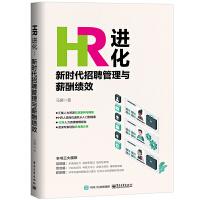 HR进化:新时代招聘管理与薪酬绩效