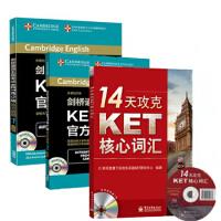 正版现货 剑桥通用五级考试KET官方真题 青少版1-2+词汇 全套三本 附光盘及答案 外语教学与研究出版社