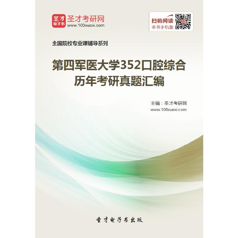第四军医大学352口腔综合历年考研真题汇编 正版软件 考研资料 电脑手机并用 无纸质版