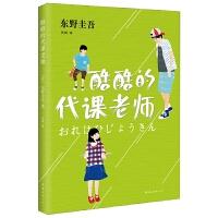 正版全新 东野圭吾:酷酷的代课老师