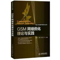 【新书店正版】GSM网络优化理论与实践刘鹏飞9787115304292人民邮电出版社