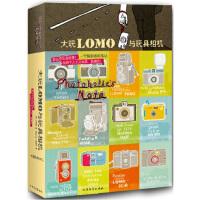 【新书店正版】大玩LOMO与玩具相机[韩] 朴相姬,陈品芳9787531727521北方文艺出版社