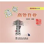 【新书店正版】漫画安全系列书 漫画高处作业钱家庆著9787512377387中国电力出版社