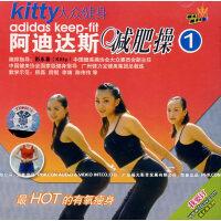 Kitty大众健身阿迪达斯:减肥操1(VCD)