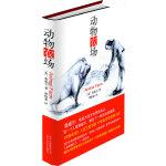 动物农场(翻译大家傅惟慈先生权威译作   内有精美插图  附赠英文原版)