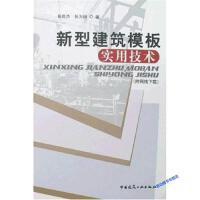 新型建筑模板实用技术(附网络下载) 张良杰、张为增【稀缺旧书】【直发】