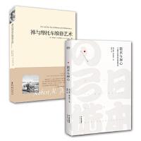 禅与哲学系列全2册 罗伯特M.波西格等著 《禅与摩托车维修艺术》《箭术与禅心》 胡歌 靳东推荐