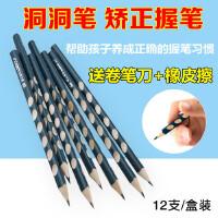 佳美洞洞铅笔 三角矫正握姿学生洞洞笔三角笔HB2B2H铅笔 一盒12支包邮