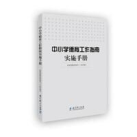 中小学德育工作指南实施手册 9787519112936