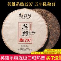 买7送1 新益号 英雄1207普洱茶熟茶 饼茶357g 好喝又便宜买到偷偷乐