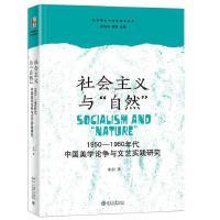 """社会主义与""""自然"""":1950―1960年代中国美学论争与文艺实践研究"""