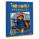 正版现货中南博集天卷文化传媒有限公司 帕丁顿熊2经典电影图画故