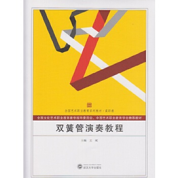 双簧管演奏教程 王斌 武汉大学出版社 9787307149090 【正版现货,下单即发】有问题随时联系或者咨询在线客服!