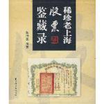稀珍老上海股票鉴藏录 陈伟国著 上海远东 9787807063858